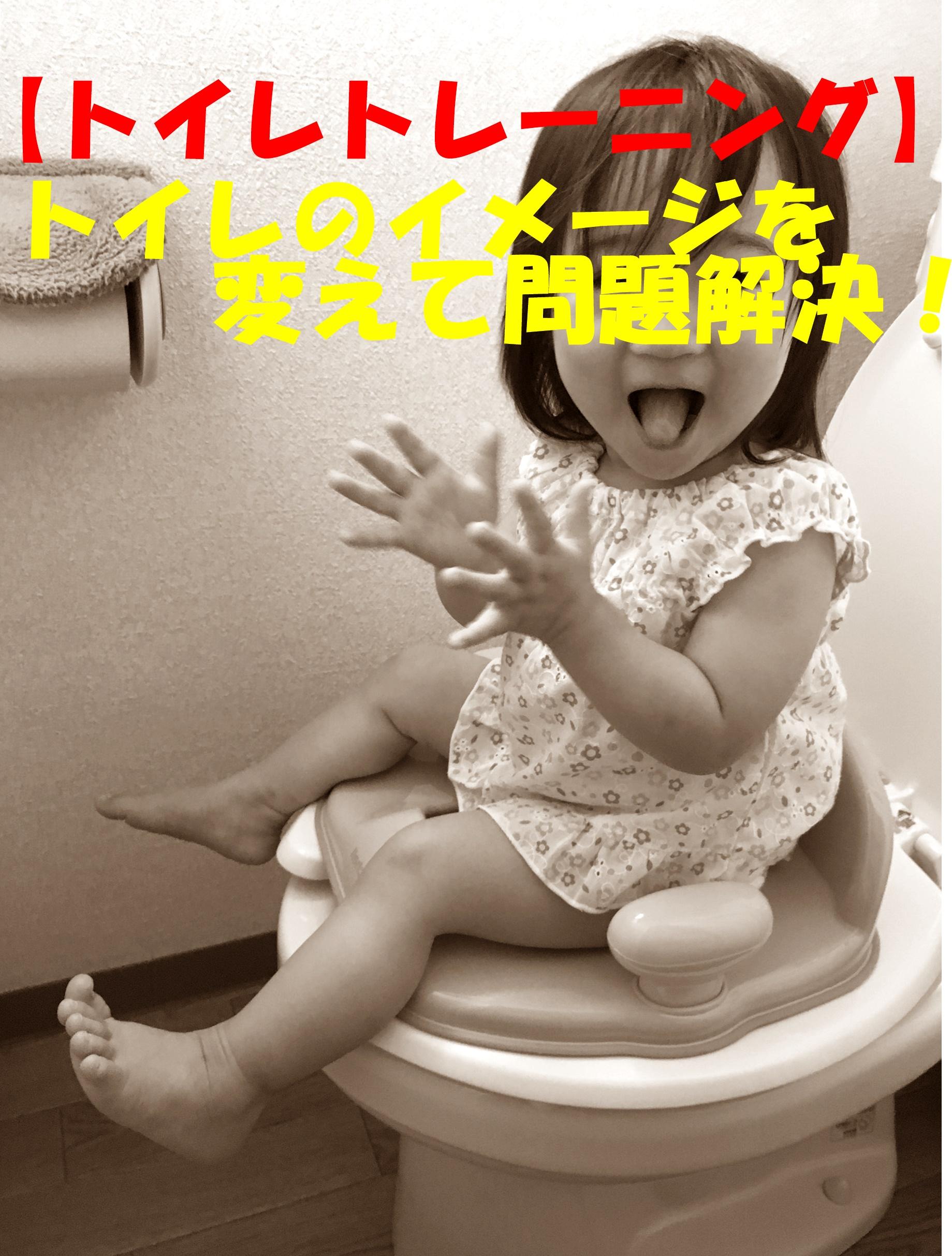 トイレトレーニングが進まないなら試してみて!我が家の子育てで実践した3つの解決法