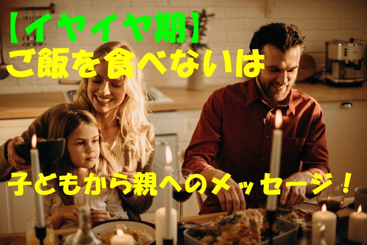 【イヤイヤ期】ご飯をたべないは子どもから親へのメッセージ!