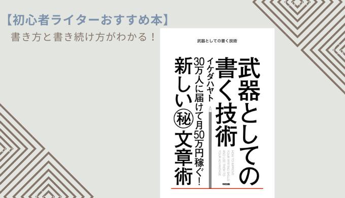 【初心者ライターおすすめ本】書き方と書き続け方がわかる!