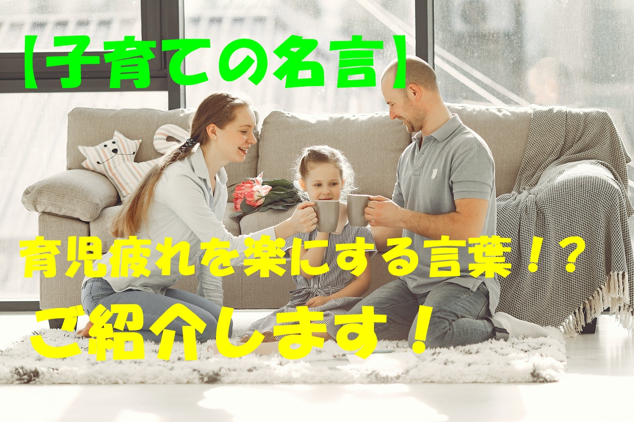 【子育ての名言】育児疲れを楽にする言葉!?ご紹介します!